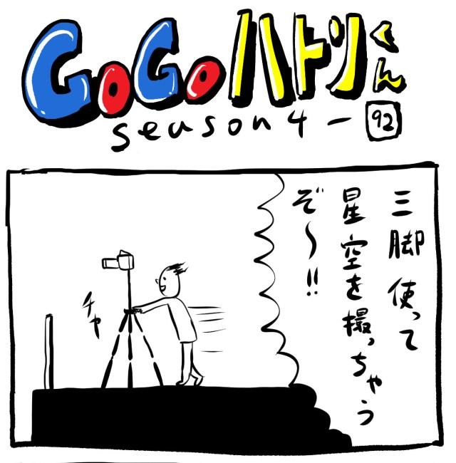 【代打4コマ】第172回「三脚を使って撮影すると私はこうなる」GOGOハトリくん