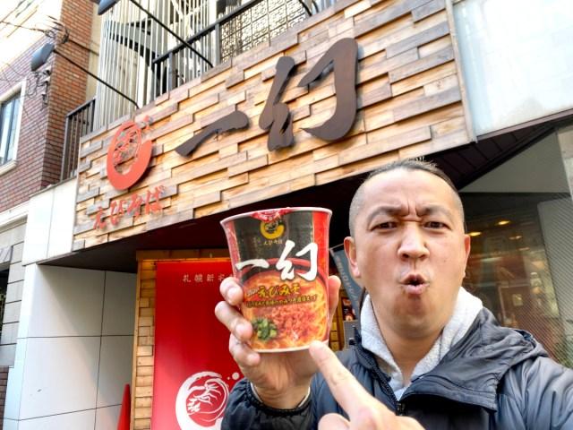 【ガチ検証】有名店のカップラーメン、本物の直後に食べる「えびそば一幻 あじわいえびみそ」編