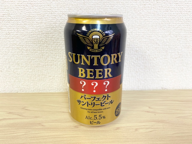 """【期待値上げすぎ!?】""""パーフェクトサントリービール"""" という超気合が入った新商品を飲んでみた結果 …2度驚いた"""