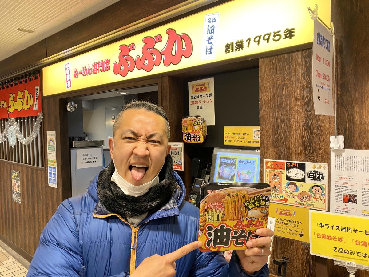【ガチ検証】有名店のカップラーメン、本物の直後に食べる「ぶぶか 油そば」編