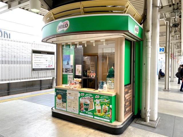 【いいぞ、もっとやれ】小田急線町田駅に「ミロスタンド」登場! 久しぶりに飲むホットミロは至高!!
