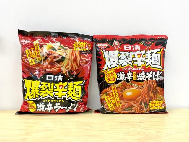 【新商品】日清食品史上、最高レベルに辛くて太い『爆裂辛麺』を食べてみた / ペヤング「獄激辛やきそば」と比べると…