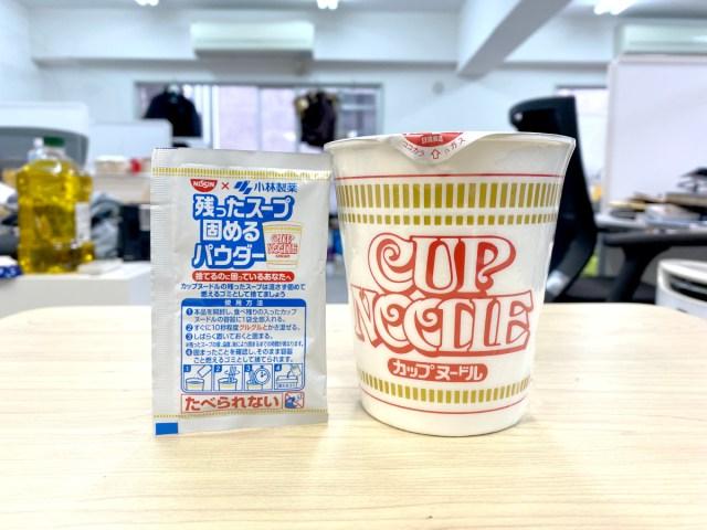 【動画あり】カップヌードル「残ったスープ固めるパウダー」をやってみたら想像よりもスゴかった