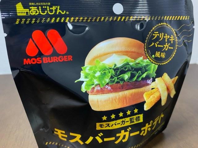 欲張りすぎる謎の新商品『モスバーガーポテト』に脳がバグった! テリヤキバーガーでありポテトでありスナックでもあり…