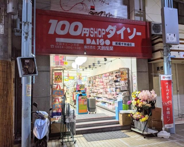 【豆知識】沖縄のダイソーには「具志堅」「仲宗根」「与那嶺」などの沖縄版ハンコが売っている