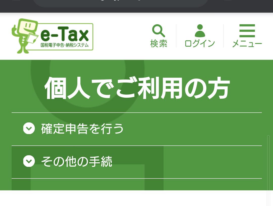 国税庁 確定 申告 スマホ