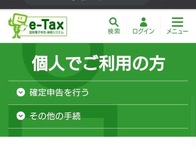 【知らなかった】スマホからe-Taxで確定申告 → 完遂不可能と判明して書面を郵送エンド / 収支内訳書と青色申告決算書の罠