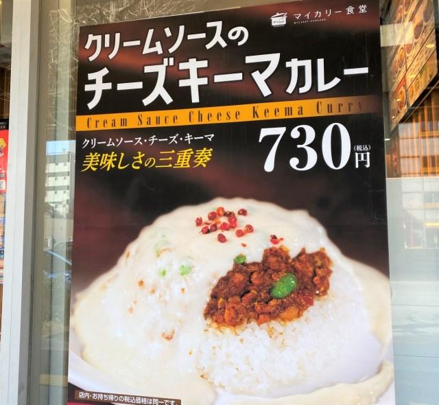 【期間限定】松屋のカレー専門店から出た新メニューが激ウマ!! 1皿で3度おいしい、マイカリー食堂「クリームソースのチーズキーマカレー」