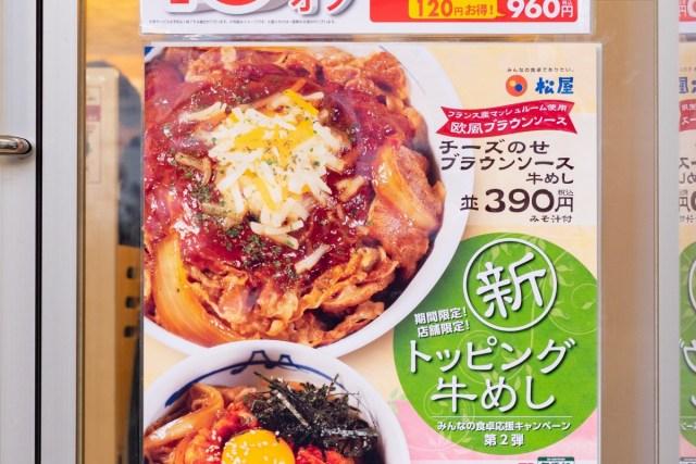 偶然見つけた松屋の店舗限定メニュー『チーズのせブラウンソース牛めし』が美味かった