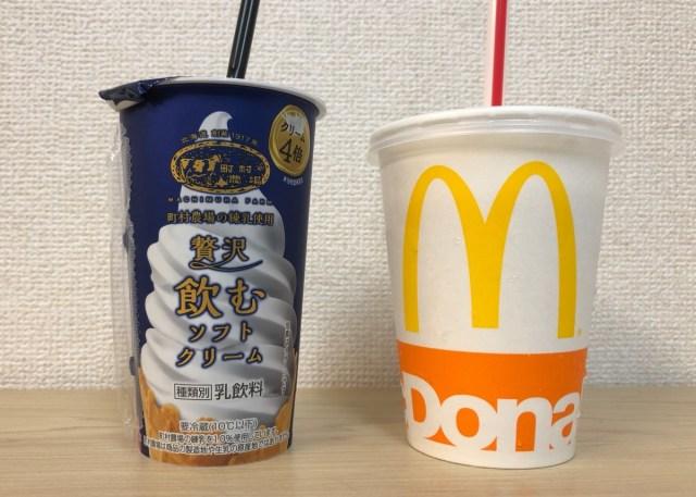 【違い検証】クリーム4倍の「飲むソフトクリーム」ってほぼマックシェイクじゃないのか? 飲み比べてみたら…圧倒的な差!
