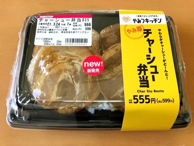 【朗報】ミニストップの新商品『チャーシュー弁当』がアタマ悪すぎで逆に最高! マジでご飯の上にチャーシュー4枚のみ!!