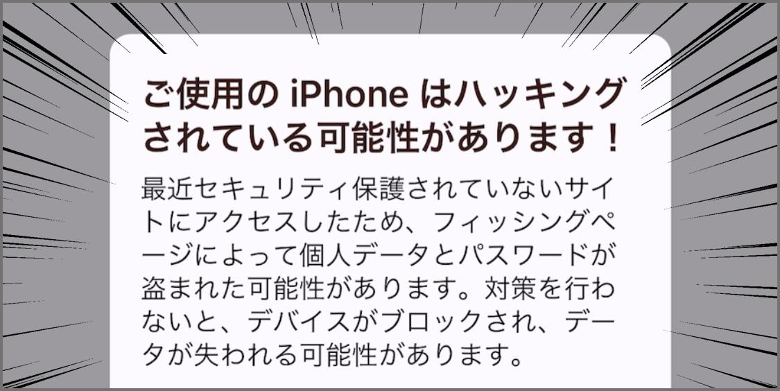 この iphone は ハッキング され て いる 可能 性 が あります