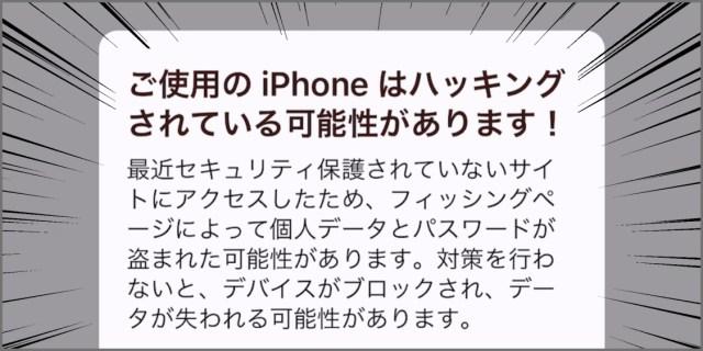 【実録】ネットサーフィンしてたら突然「ご使用のiPhoneはハッキングされている可能性があります!」との表示がドーン! そのまま進んだらこうなった