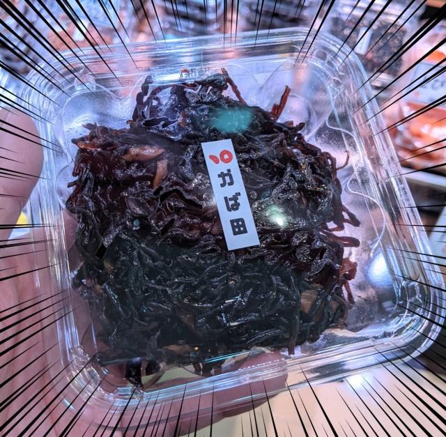 【ご飯のお供】かば田の「ラー油きくらげ」が激ウマ / オンラインショップで1キロから買えるよ!