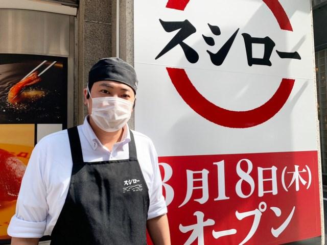 【独占取材】スシローの寿司が最近ウマくなった理由