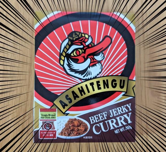 グルメな店主が教えてくれた「テングビーフジャーキーカレー」が美味しかった! ステーキ肉ジャーキーが細かく刻まれたクセになる味!