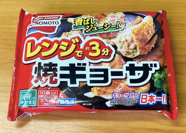 味の素の冷凍餃子が「レンチン」できる! 新商品「レンジで焼ギョーザ」を本家と食べ比べ