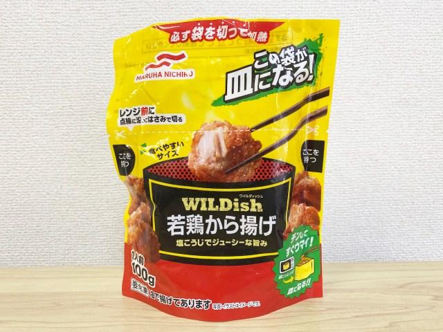 かつてない早さで冷凍から揚げが食える! 袋のまま即食いできる「ワイルディッシュ」にから揚げが爆誕!