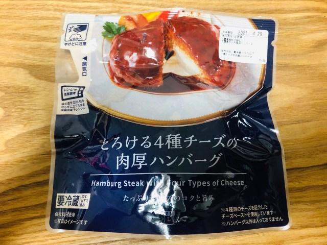 【逆詐欺】ローソンの「とろける4種チーズの肉厚ハンバーグ」を買ったら肉厚どころじゃなかった! ハンバーグにハンバーグが乗ってる!?