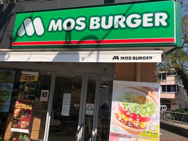 恥ずかしながら最近知ったモスバーガーの朝限定メニュー『朝モス』が気になるので、店員さんにオススメを聞きつつ注文してみた