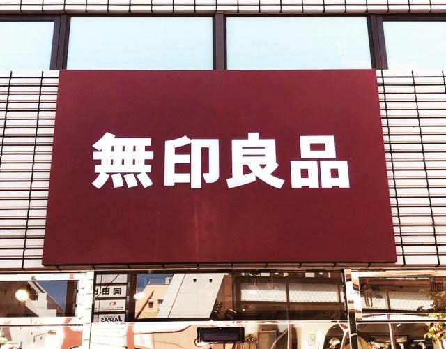 アラサー女子が「無印良品の価格改定した商品」で5000円コーデしたらこうなった! パンツ税込790円など