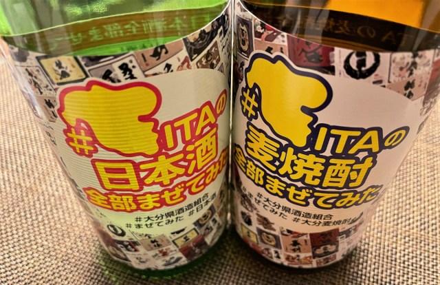 【狂気】38の蔵元が作った酒をチャンポンしただとっ!? 『#OITAの日本酒全部まぜてみた』を飲んでみた結果… 意外な味だった件