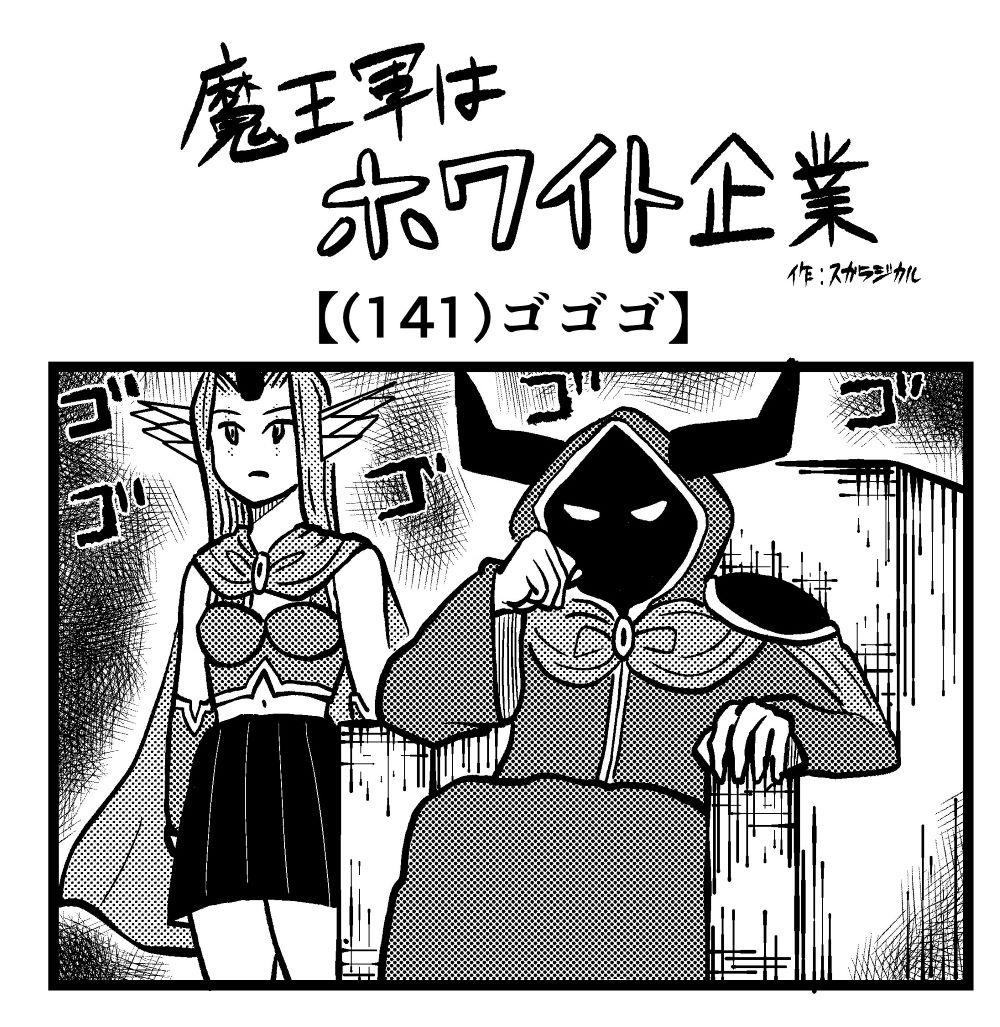 【4コマ】魔王軍はホワイト企業 141話目「ゴゴゴ」