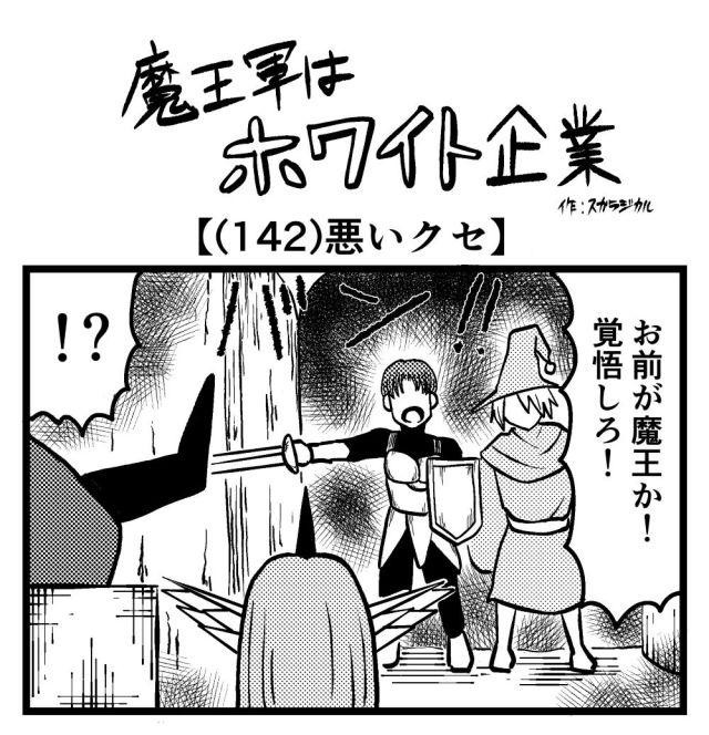 【4コマ】魔王軍はホワイト企業 142話目「悪いクセ」