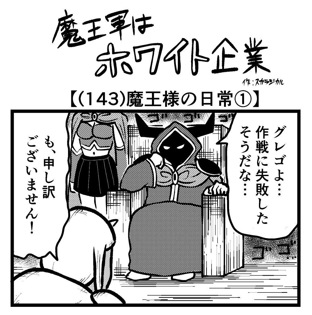 【4コマ】魔王軍はホワイト企業 143話目「魔王様の日常①」