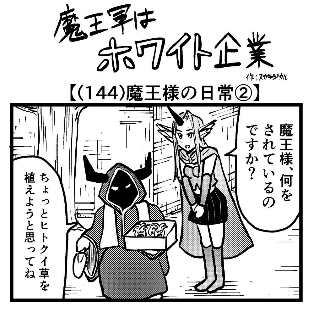 【4コマ】魔王軍はホワイト企業 144話目「魔王様の日常②」