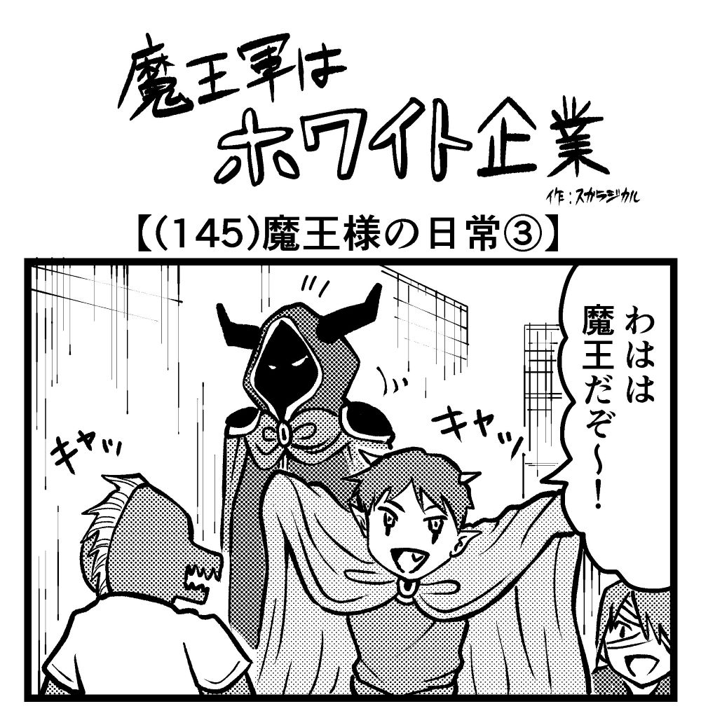 【4コマ】魔王軍はホワイト企業 145話目「魔王様の日常③」