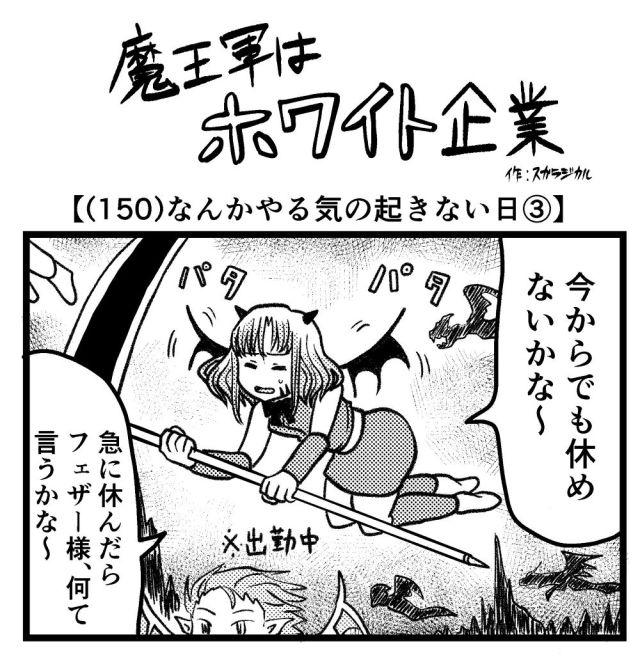 【4コマ】魔王軍はホワイト企業 150話目「なんかやる気の起きない日③」
