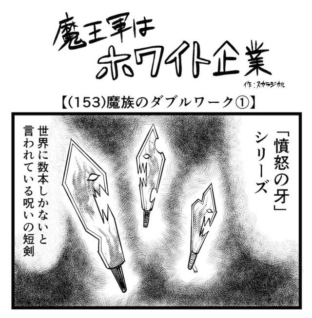 【4コマ】魔王軍はホワイト企業 153話目「魔族のダブルワーク①」