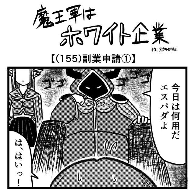 【4コマ】魔王軍はホワイト企業 155話目「副業申請①」
