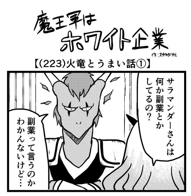 【4コマ】魔王軍はホワイト企業 158話目「火竜とうまい話①」