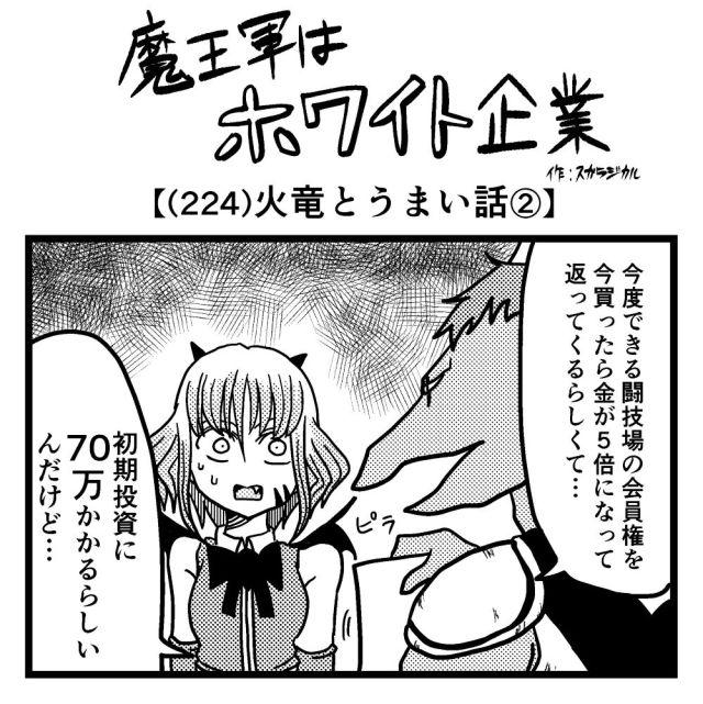 【4コマ】魔王軍はホワイト企業 159話目「火竜とうまい話②」