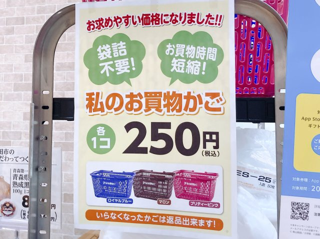 ヨークフーズで販売してる250円(返品可)の「マイ買い物かご」が便利! でも買い物時には気をつけないと……