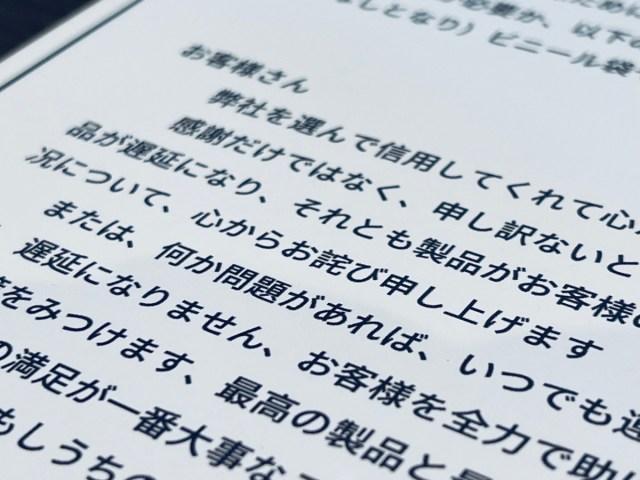 【Amazon】商品についてきた「怪しい日本語」長文レターを警戒したら、感動の内容に自分を恥じた話