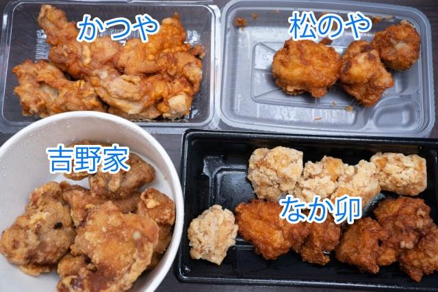松のや vs 吉野家 vs なか卯 vs かつや / どこのから揚げが一番美味いのか食べ比べてみた結果