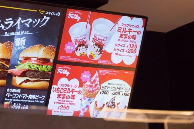 マクドナルドでミルキーコラボ → マックと本家のソフトクリームとシェイクを食べ比べてみたら、まさかの結果が