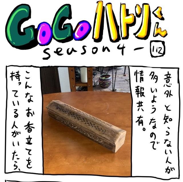 【代打4コマ】第192回「意外と知らない人が多い『お香立て』のギミック」GOGOハトリくん