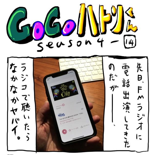 【代打4コマ】第194回「きのう電話出演したラジオ番組『THE SEITARO☆RADIO SHOW「1700」』をあらためて聴いてみたのだが…」GOGOハトリくん