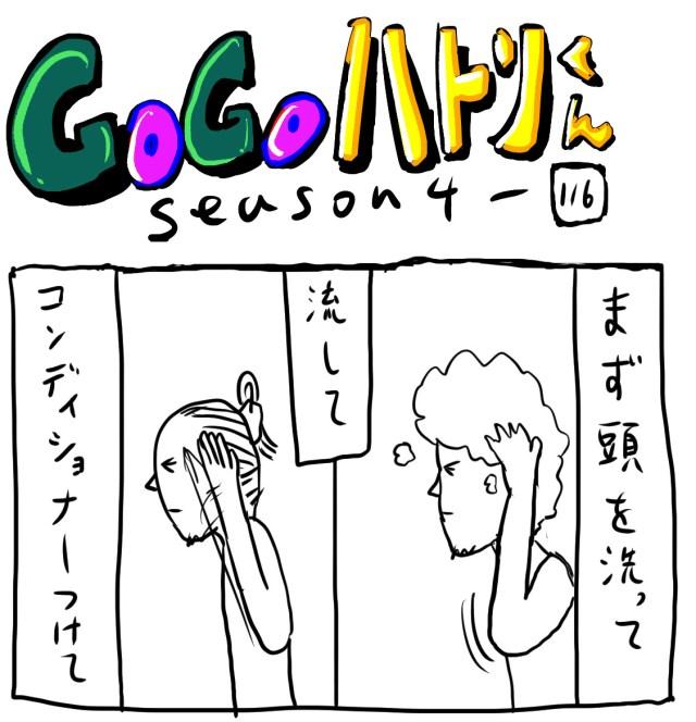 【代打4コマ】第196回「シャワー浴びる時にやりがちなこと」GOGOハトリくん
