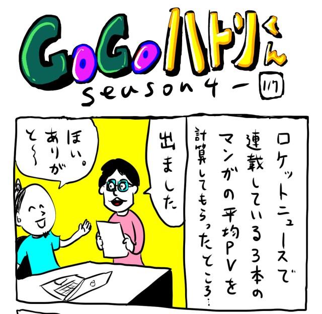 【代打4コマ】第197回「ロケットで連載している3本の漫画のPVを調べたら…」GOGOハトリくん