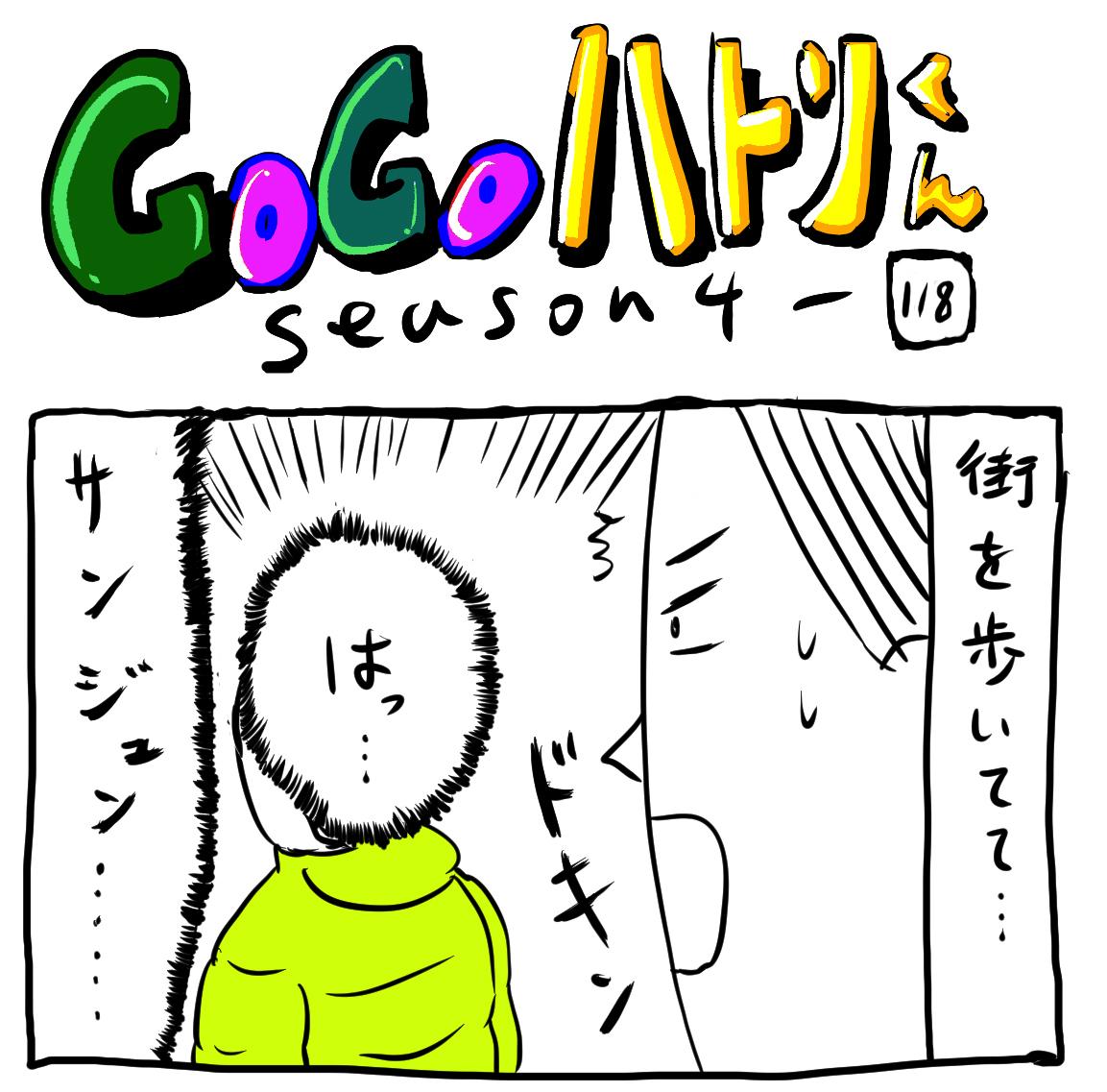 【代打4コマ】第198回「まぼろしのP.K.サンジュン上級編」GOGOハトリくん