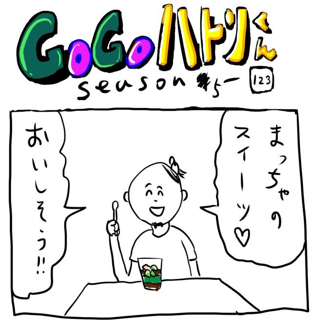 【代打4コマ】第203回「抹茶のスイーツでよくあること」GOGOハトリくん
