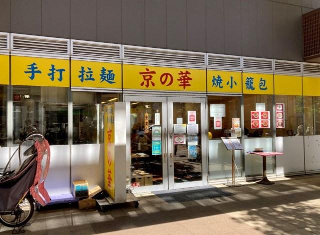 【人気】日暮里駅出てスグ『京の華』は「焼小籠包」が有名だけど「汁なし担々麵」も激ウマ! 使い勝手が良すぎる本格台湾料理店