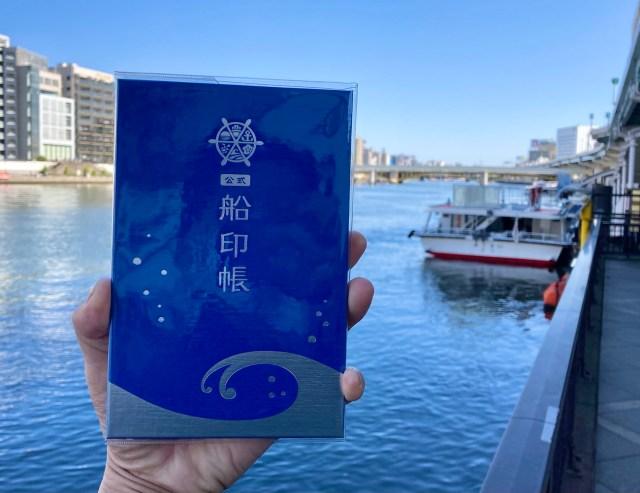 【船の御朱印】日本全国の船や港で「御船印」を集めて船長になろうぜ! 御船印めぐりプロジェクト始まる!