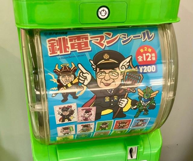銚子電鉄アンテナショップで「銚電マンシールガチャガチャ」をやってみた → アイスキャンディが主食の金欠鬼が登場…