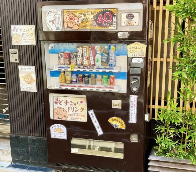【どすこい】両国の「どすこい自販機」で60円の「どすこいドリンク」を買ってみた → 1日どすこいできるドリンクが出てきましたァァアアア!